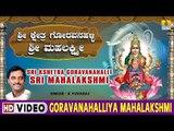 Goravanahalliya Mahalakshmi - Sri Kshetra Goravanahalli Sri Mahalakshmi - Kannada Devotional Song