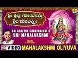 Mahalakshmi Oliyuva - Sri Kshetra Goravanahalli Sri Mahalakshmi - Kannada Devotional Song
