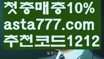 【월드컵】【❎첫충,매충10%❎】실시간카지노【asta777.com 추천인1212】실시간카지노✅카지노사이트✅ 바카라사이트∬온라인카지노사이트♂온라인바카라사이트✅실시간카지노사이트♂실시간바카라사이트ᖻ 라이브카지노ᖻ 라이브바카라ᖻ 【월드컵】【❎첫충,매충10%❎】