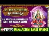Mahalakshmi Baare Manege - Sri Kshetra Goravanahalli Sri Mahalakshmi - Kannada Devotional Song