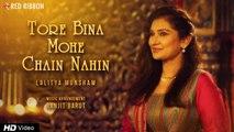 Tore Bina Mohe Chain Nahin | Lalitya Munshaw | Ranjit Barot | Krishna Janmashtami Special