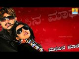 Khalbhali - Manasina Maathu - Kannada Album