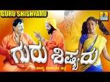 Guru Shishyaru - Kannada Comedy Drama