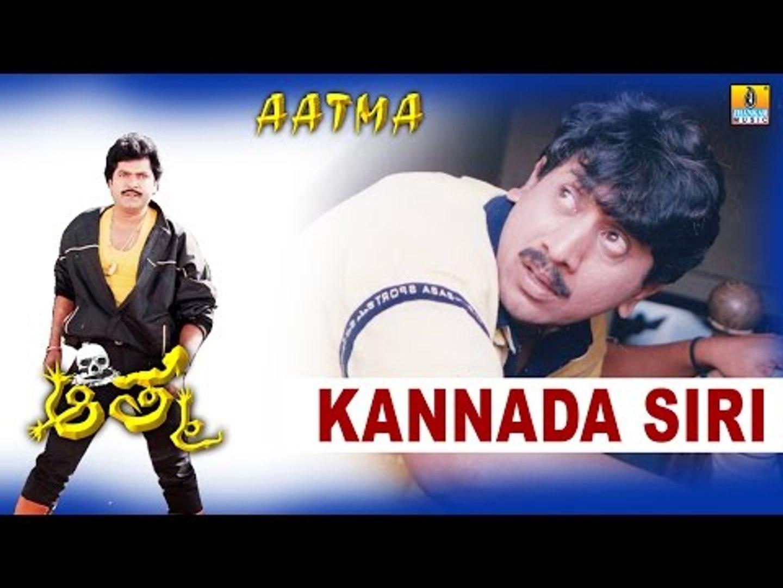 Kannada Siri | Aatma Kannada Movie | feat Kumar Govind, Charanraj, Sharan