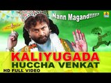 Kaliyugada Huccha Venkat | Full Video | Huccha Venkat Speaking About Bigg Boss