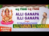 Alli Ganapa ,  Alli Ganapa Illi Ganapa ,  Sri Vidyabhushana Swamiji