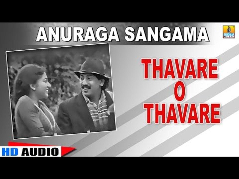 Thavare O Thavare | Anuraga Sangama | feat Kumar Govind, Ramesh, Sudharani