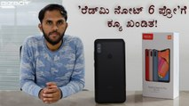 Xiaomi Redmi Note 6 Pro: Specs, features and price (Kannada)