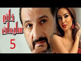 مسلسل خاتم سليمان   الحلقة الخامسة