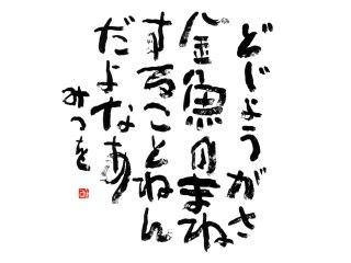 Mariko Senju - Dojo Gasa / Soshunfu