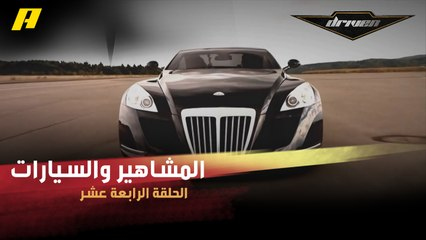 #DrivenMBC - المشاهير والسيارات.. نجم محبوب جدًا كاد يموت في حادث قاتل.. لن تتوقعه