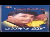 Abd El Basset Hamoudah - Khalas Erta7t / عبد الباسط حمودة - خلاص ارتحت