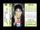 Hassan El Asmar - La Ya Alby / حسن الأسمر - لا يا قلبي