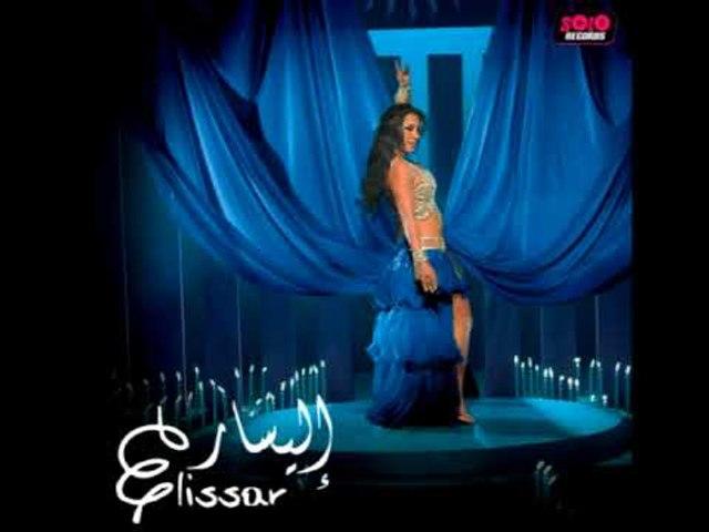 Elissar -  Helwa Ya Elissar / إليسار - حلوة يا إليسار