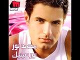 Mohamed Nour - Nour Eineik / محمد نور - نور عينيك