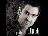 Ziad Saleh - Aktar Ma Feiki / زياد صالح - أكتر ما فيكي