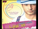 Mahmoud Kastan - Ament Khalas / محمود كاستن - أمنت خلاص