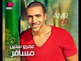 Amr 60 - Baa Fi Keda Yany   عمرو ستين - بقى في كدة يعني