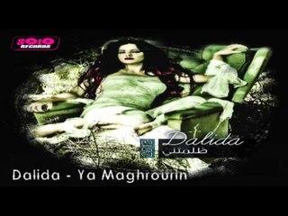 Dalida - Ya Maghrourin / داليدا - يا مغرورين