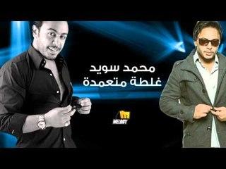 Mohamed Sowayed - Ghalta Mota3amada | محمد سويد - غلطة متعمدة