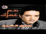 Tarek El Sheikh - Kan Nefsy A2olak / طارق الشيخ - كان نفسي اقولك