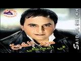 Sayed El Sheikh - Dah W Dah / سيد الشيخ - ده وده