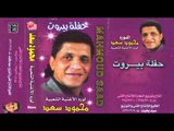 Mahmoud Sa3d - 7aflet Beirut P.2 / محمود سعد - حفلة بيروت - الجزء الثانى
