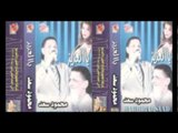 Mahmoud Sa3d - 7alal W 7aram / محمود سعد - حلال و حرام