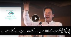 PTI government's 100 days completed, how many promises did they fulfill?