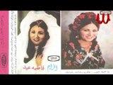 Fatma Eid  - Ya Dala3 Dalla3 / فاطمه عيد - يا دلع دلع