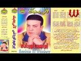 Ibrahem ElWrdany -  Yale Sam3ne / ابراهيم الورداني - ياللي سامعني