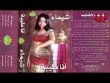 Shaimaa ElShayeb -  Ana Tayeba / شيماء الشايب - انا طيبه
