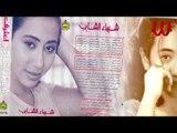 Shaimaa ElShayeb -  E3trf / شيماء الشايب - اعترف