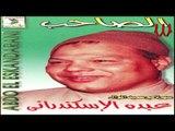 3bdo El Askndarany - Kaed El Nsah / عبده الأسكندراني - كيد النسا