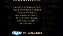 [토토사이트광고] 카지노사이트광고 Skype : MJAVA070.