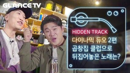 [히든트랙] '군대 안주'로 풀어놓는 다듀의 음악 인생