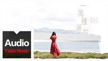 邵夷貝 Shao YiBei【一萬種灑脫】HD 高清歌詞版 MV
