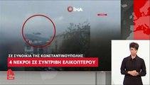 """""""Τέσσερις Τούρκοι αξιωματικοί σκοτώθηκαν από τη συντριβή ελικοπτέρου στην Κωνσταντινούπολη..."""""""