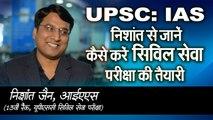 UPSC: IAS निशांत से जानें- कैसे करें सिविल सेवा परीक्षा की तैयारी | NISHANT JAIN, IAS, RANK 13