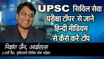UPSC: IAS निशांत से जानें- UPSC सिविल सेवा परीक्षा- हिन्दी मीडियम से कैसे करें टॉप | NISHANT JAIN