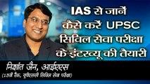 UPSC: IAS निशांत से जानें- कैसे करें UPSC सिविल सेवा परीक्षा के इंटरव्यू की तैयारी | NISHANT JAIN