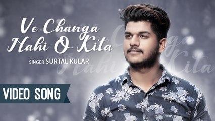Ve Changa Nhi O Kita | Surtal Kular | New Punjabi Song 2018 | Full Video | Music & Sound