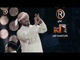 ماهر احمد كليب يا حظيري الرماس ميوزك