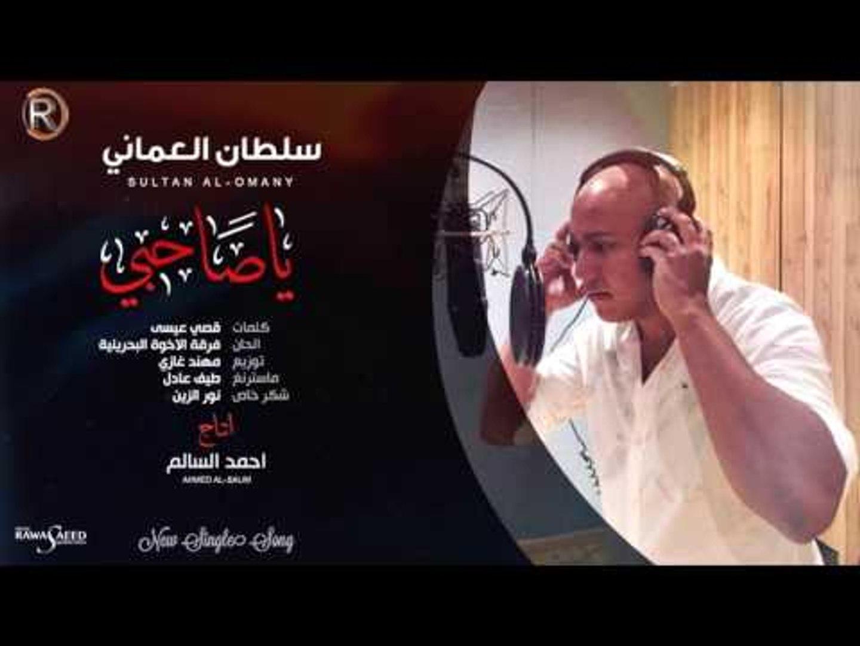 سلطان العماني - يا صاحبي / Offical Audio