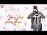 بدر الفريج - طاح قلبي / Offical Audio - Bader alfraij Tah Qalbe