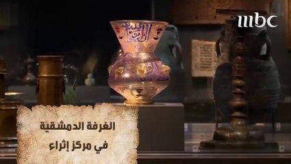 الغرفة الدمشقية.. قطعة أثرية تجاوز عمرها 250 عاماً