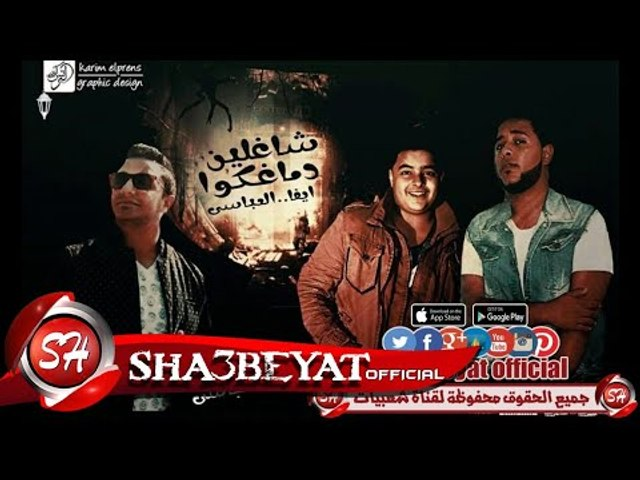 The Holy Ghost Electric Show دودزى و سمارة مهرجان حب عمرى