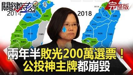 關鍵時刻 20181127節目播出版(有字幕)