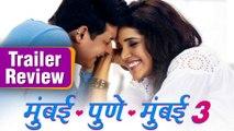 Mumbai Pune Mumbai 3 | Trailer Review | गौतम - गौरीच्या नात्याला गोंडस वळण! | Swapnil Joshi, Mukta