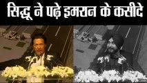 Kartarpur Corridor सिद्धू ने पढ़े इमरान के कसीदे II Pakistan PM Imran Khan II Navjot Singh Sidhu